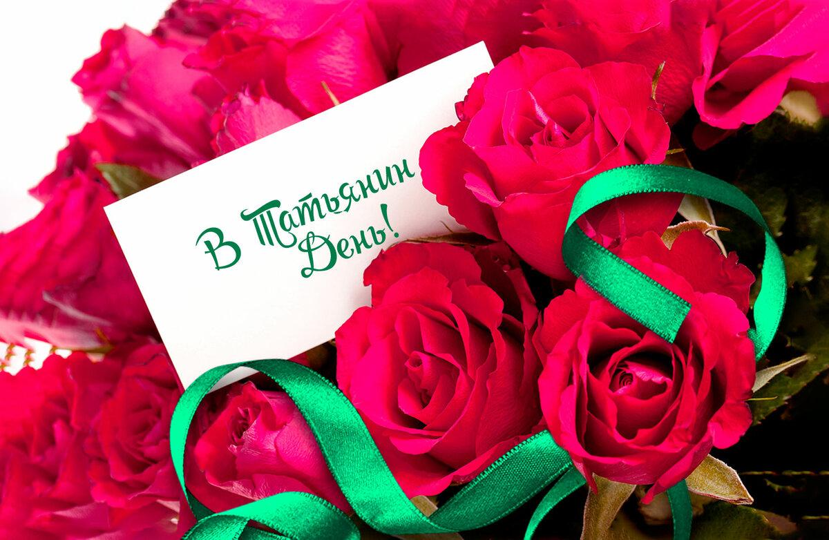 бы, открытка розы татьянин день загрузка обработка фотографий