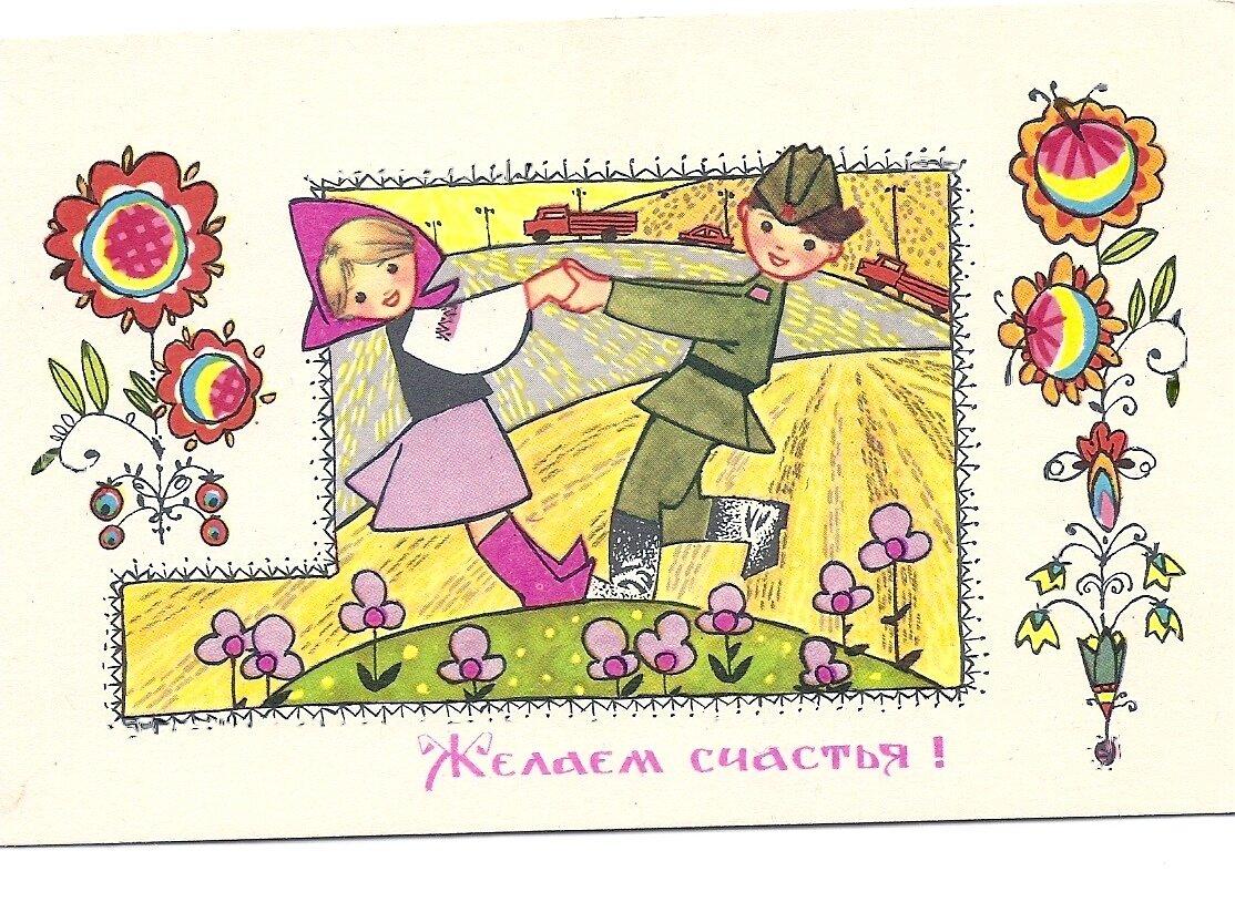 советские открытки свадебные аватарка, которая понравится