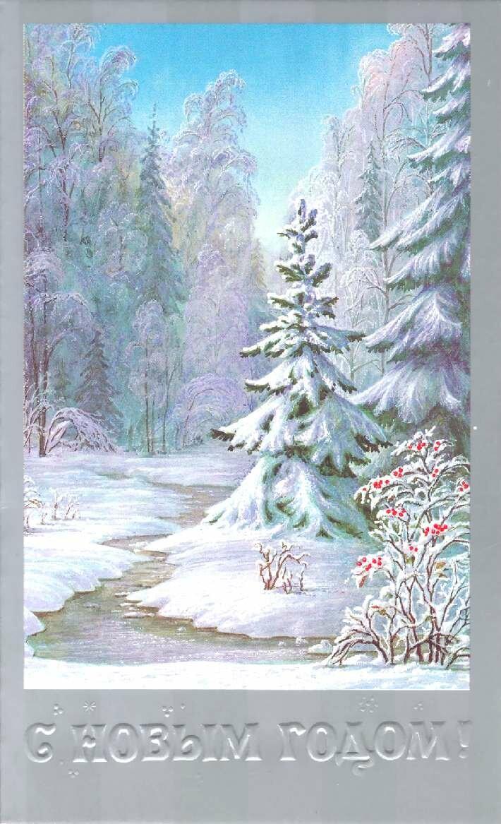 Скоро дмб, советская зимняя открытка