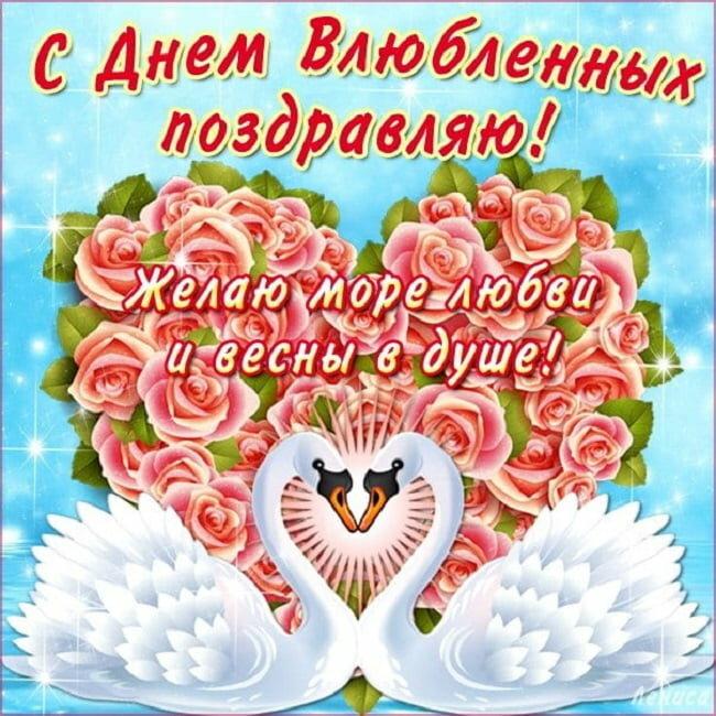 Поздравления с днем святого валентина открытки с поздравлением