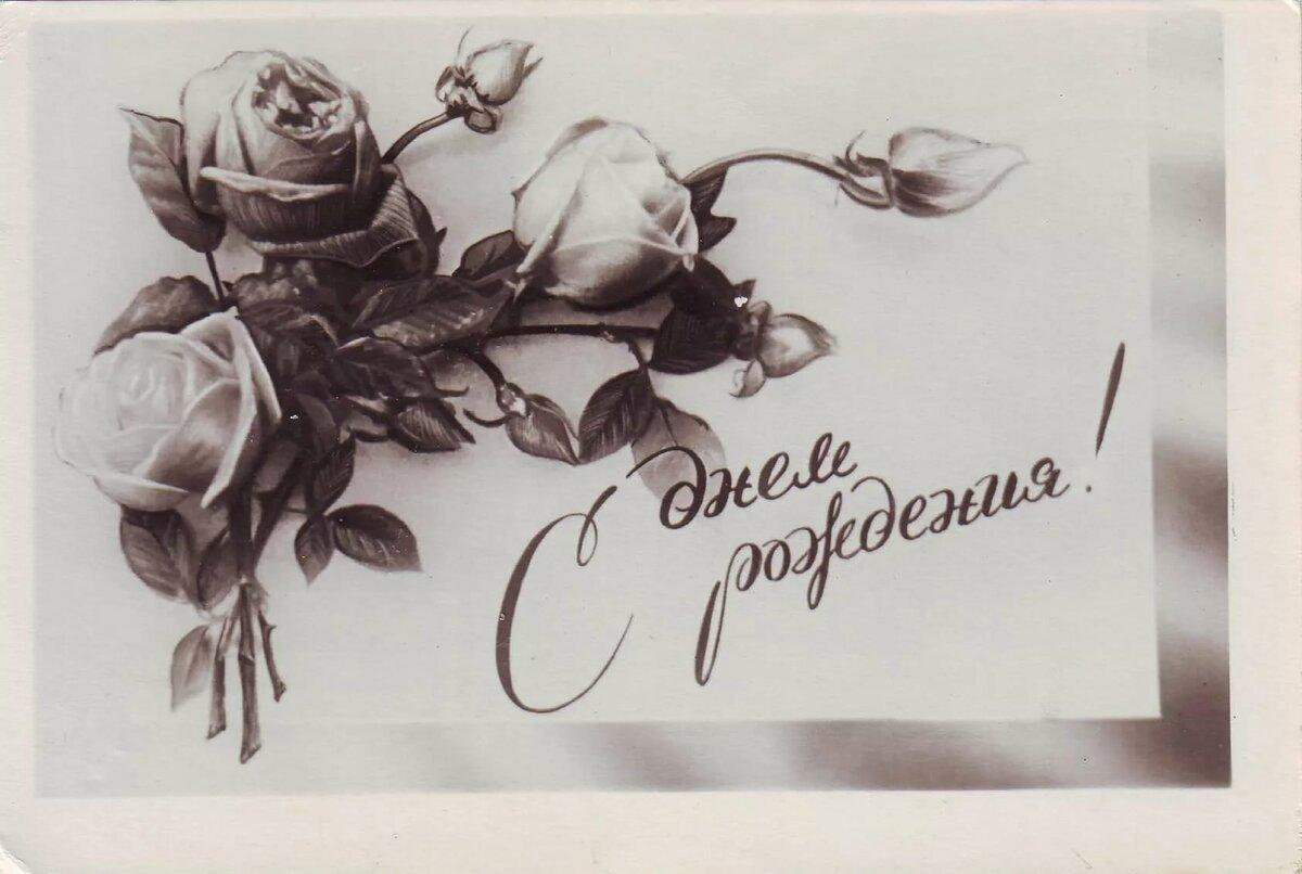 открытки с днем рождения старые царские крепкие