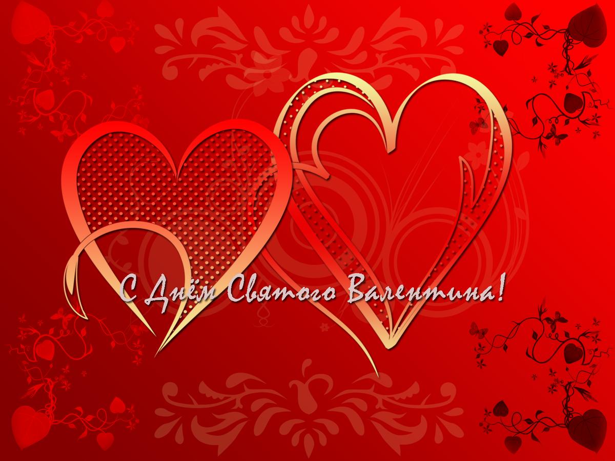 Открытка святого валентина жене