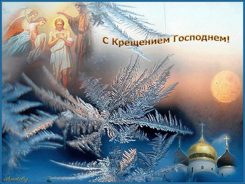 Крещение христово открытки, стихами пожеланиями