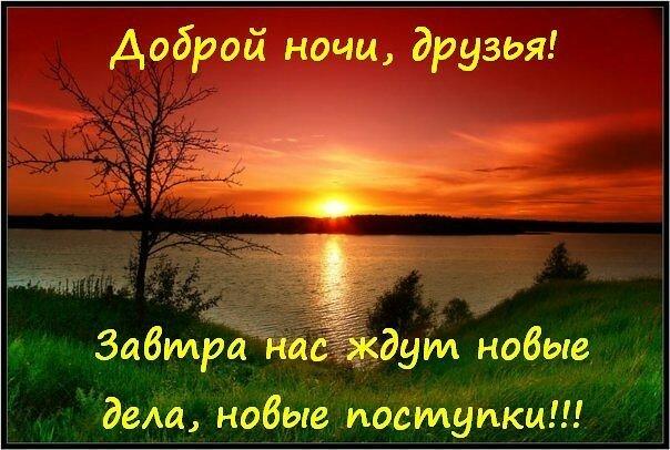 Картинки доброй ночи мои друзья, слова для открытки