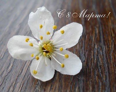 Открытка с 8 мартом для тети, цветочек