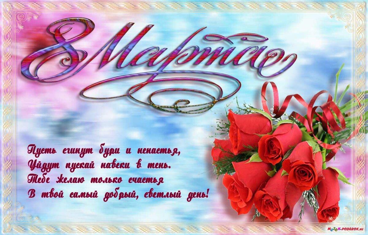 Андрея открытки, картинки с 8 мартом мама