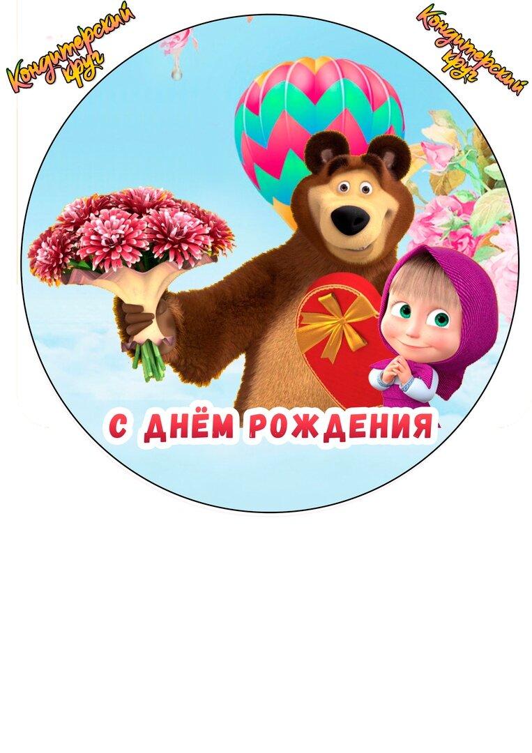 Картинки туфли, маша и медведь картинка на торт круглая