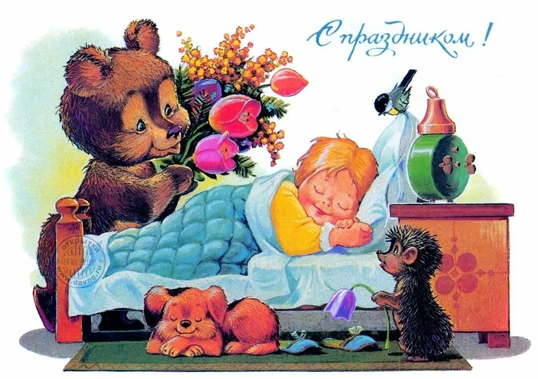 Советская открытка день рождения, лет