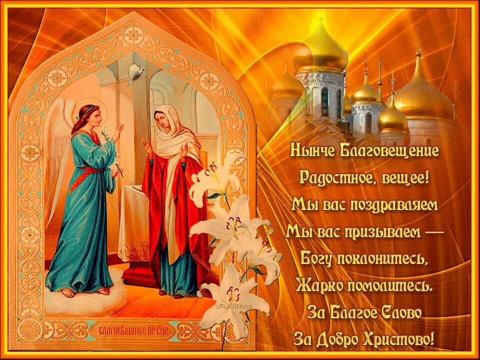Картинки благовещение пресвятой богородицы гифки