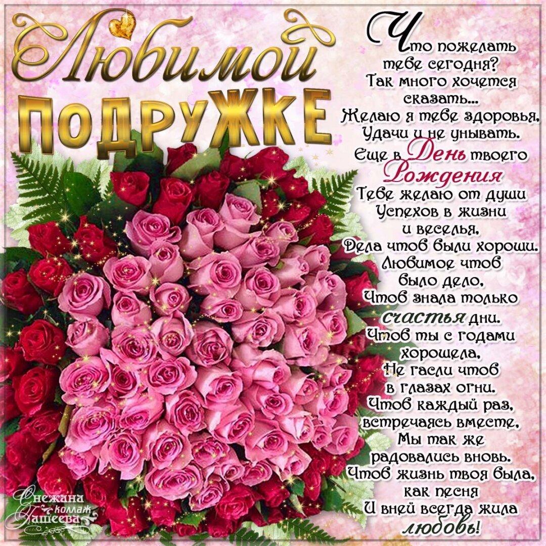 Поздравление в картинке для подруги, цветами деревьями