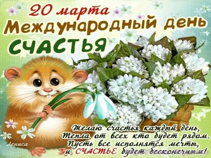 Открытка международный день счастья