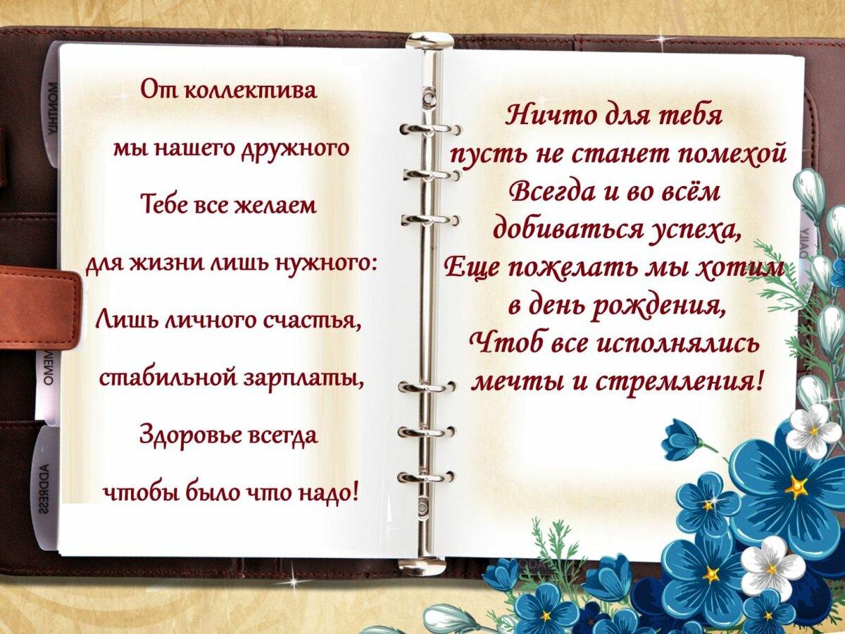 Поздравление с днем рождения коллег открытка