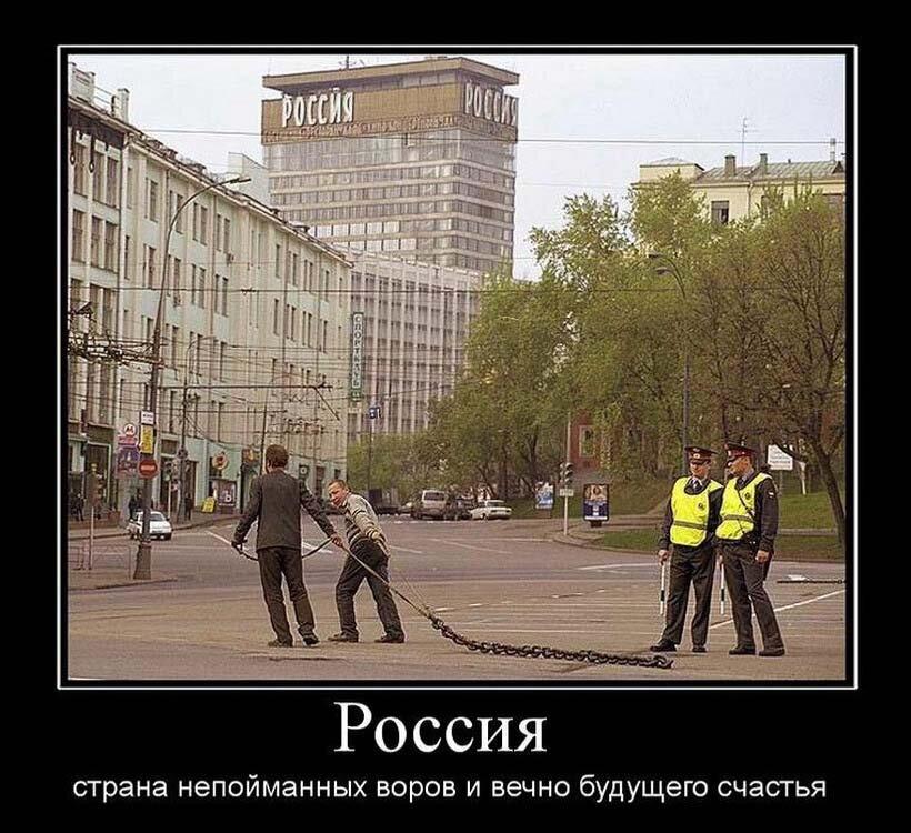 все в россию демотиватор выбор