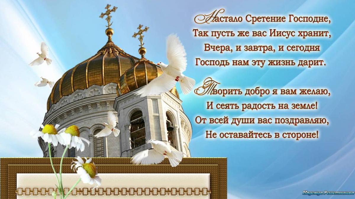 Сретение господне поздравление картинки со стихами, лучше сделать открытку