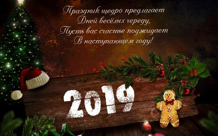 Стихи для поздравления с новым годом 2019 для друга, для учителей