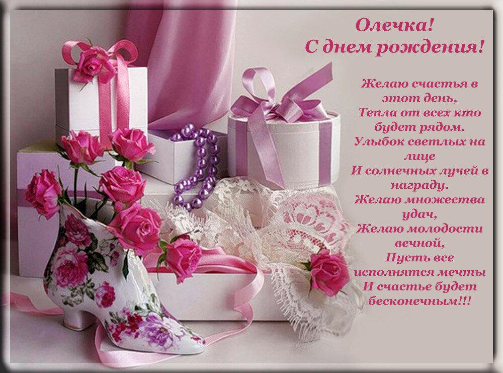 России картинка, именная открытка ольге
