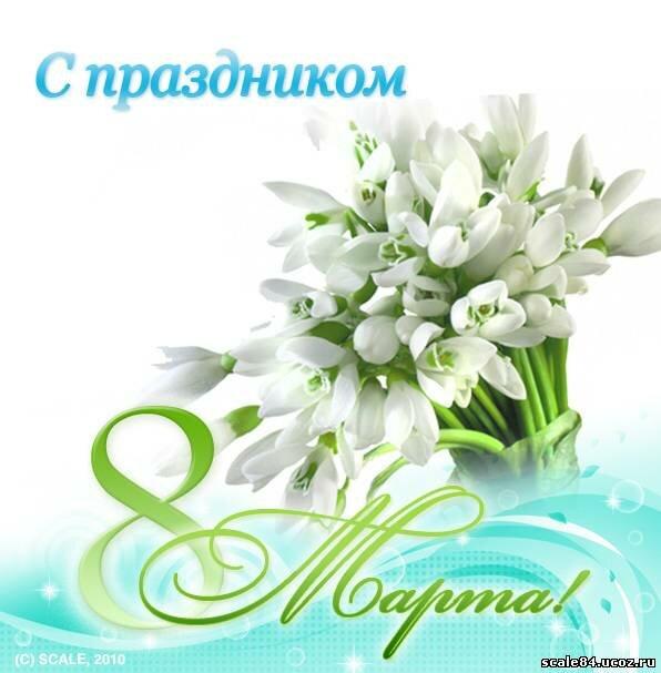 Поздравление 8 марта от учителя