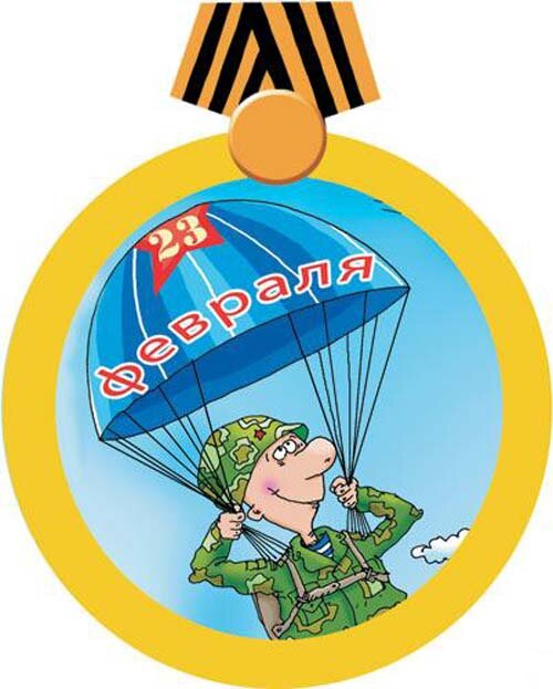 Поздравление десантнику в 23 февраля