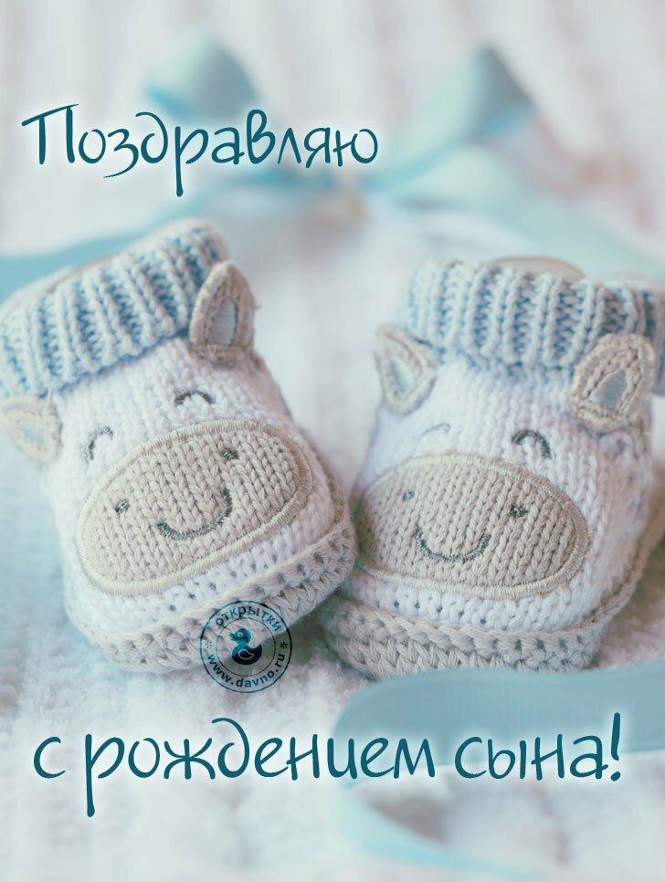 Картинки с рождением малыша мальчика, открытки