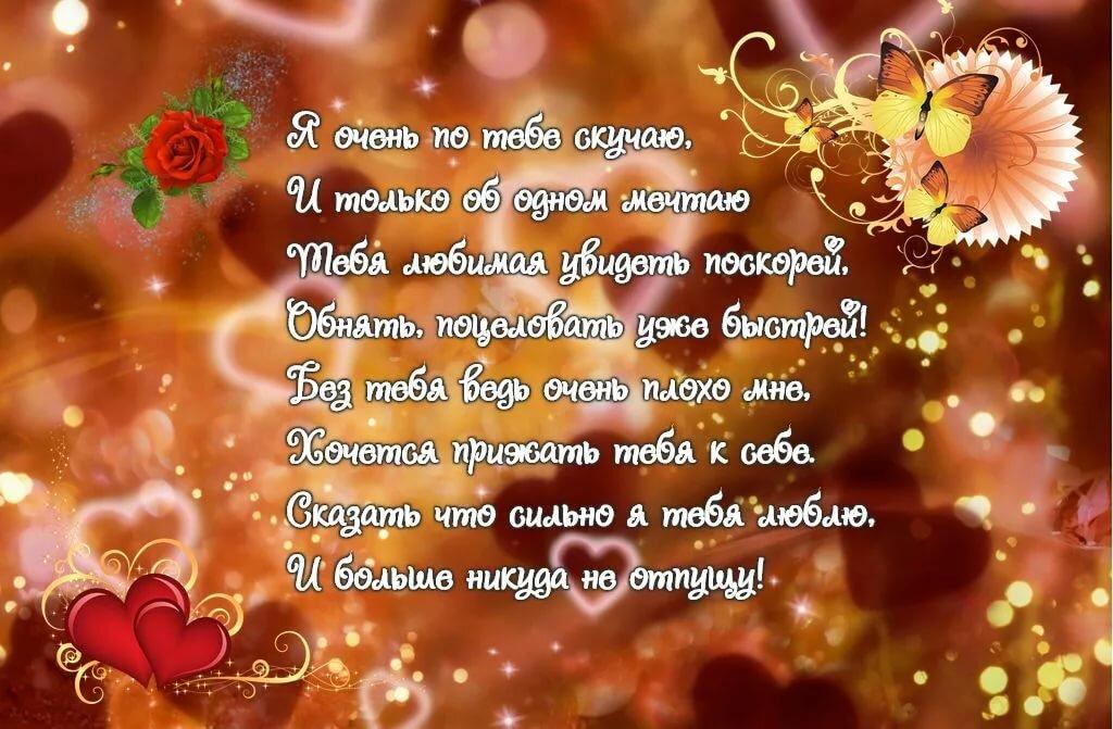 Красивые стихи для любимого солянка