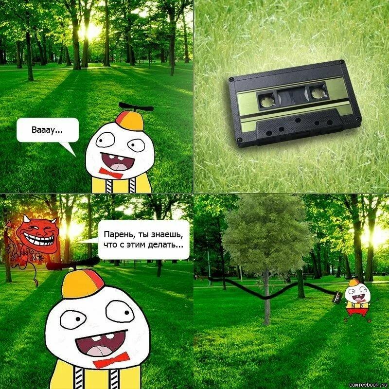 Прикольные комиксы мемы картинки, мультяшные забавными надписями