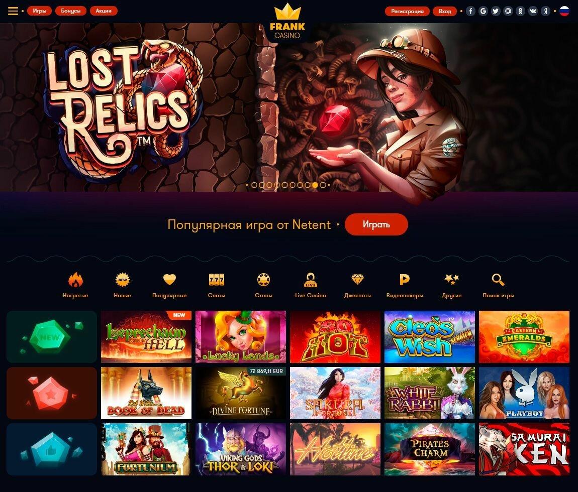 официальный сайт игровые автоматы frank казино