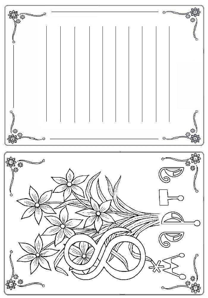 Чтобы напечатать открытку