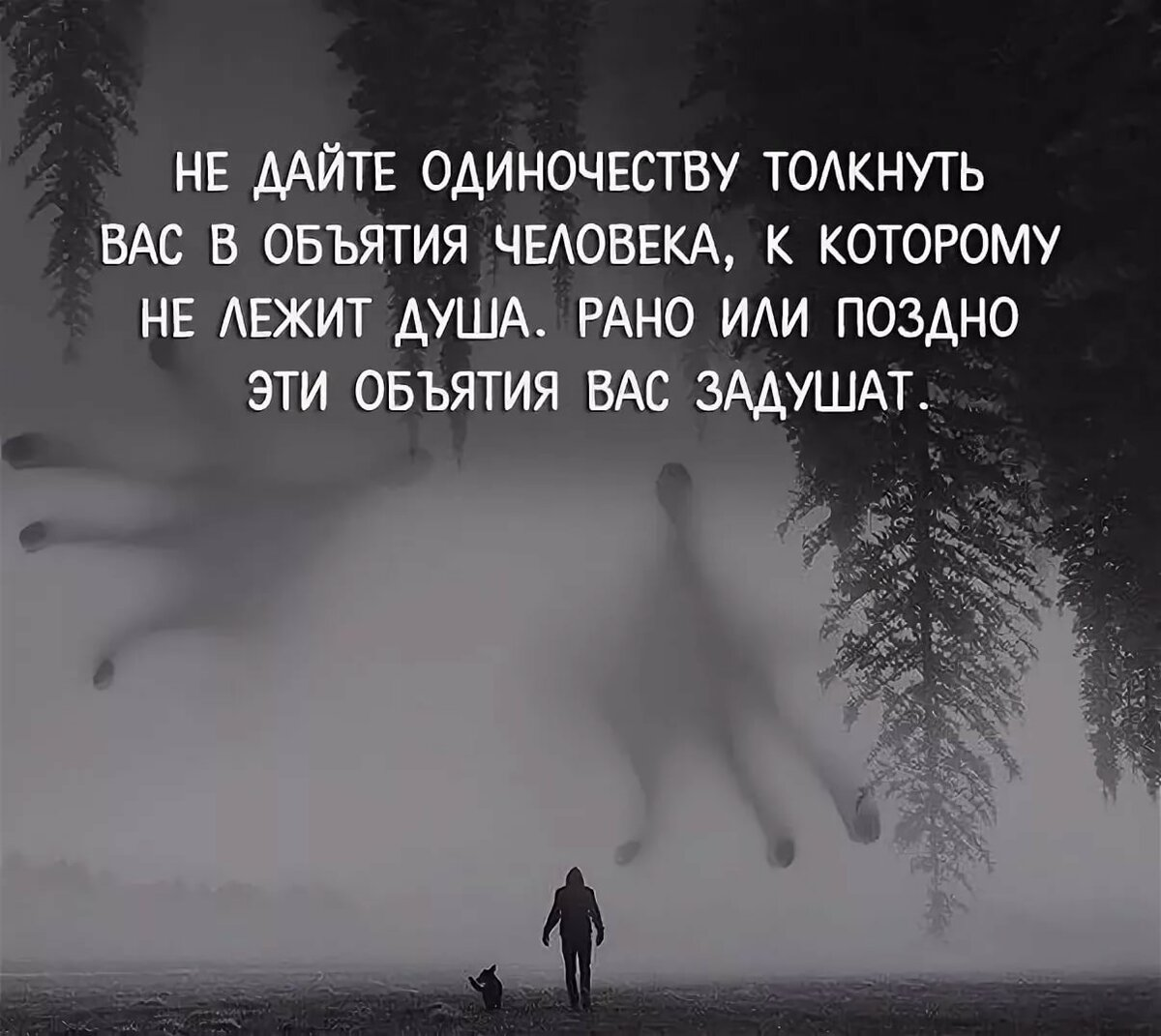 Картинка стихи про одиночество пустоту и потерянность