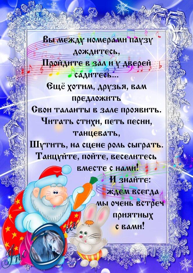 Новогоднее поздравление группе детсада