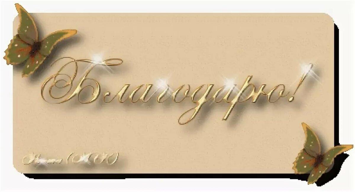 Открытки для, открытки для мужчин благодарю