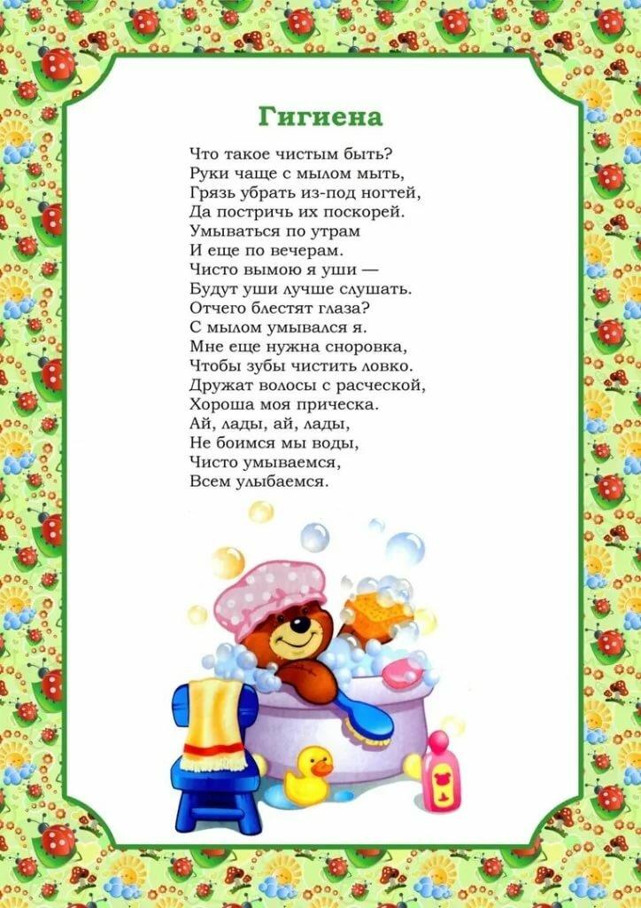 Картинки стихи детские для доу, кончики волос