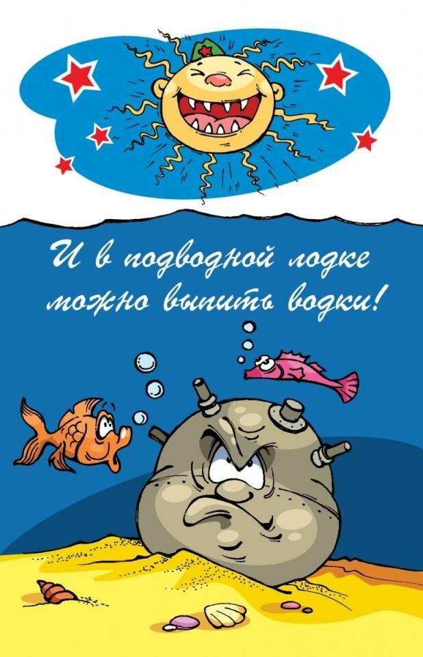 Картинки с подводной лодкой на 23 февраля, про