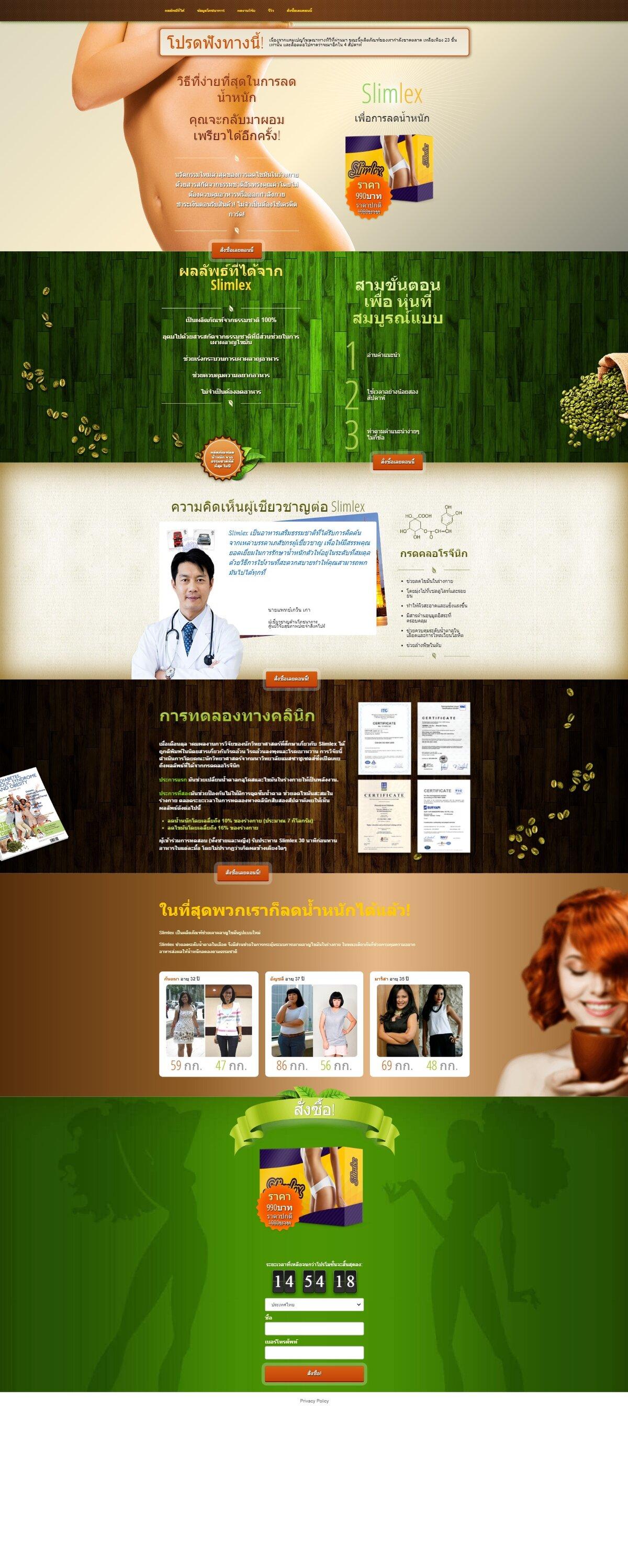 Slimlex капсулы похудения th таиланд http://c. Twnt. Ru/sdeb.