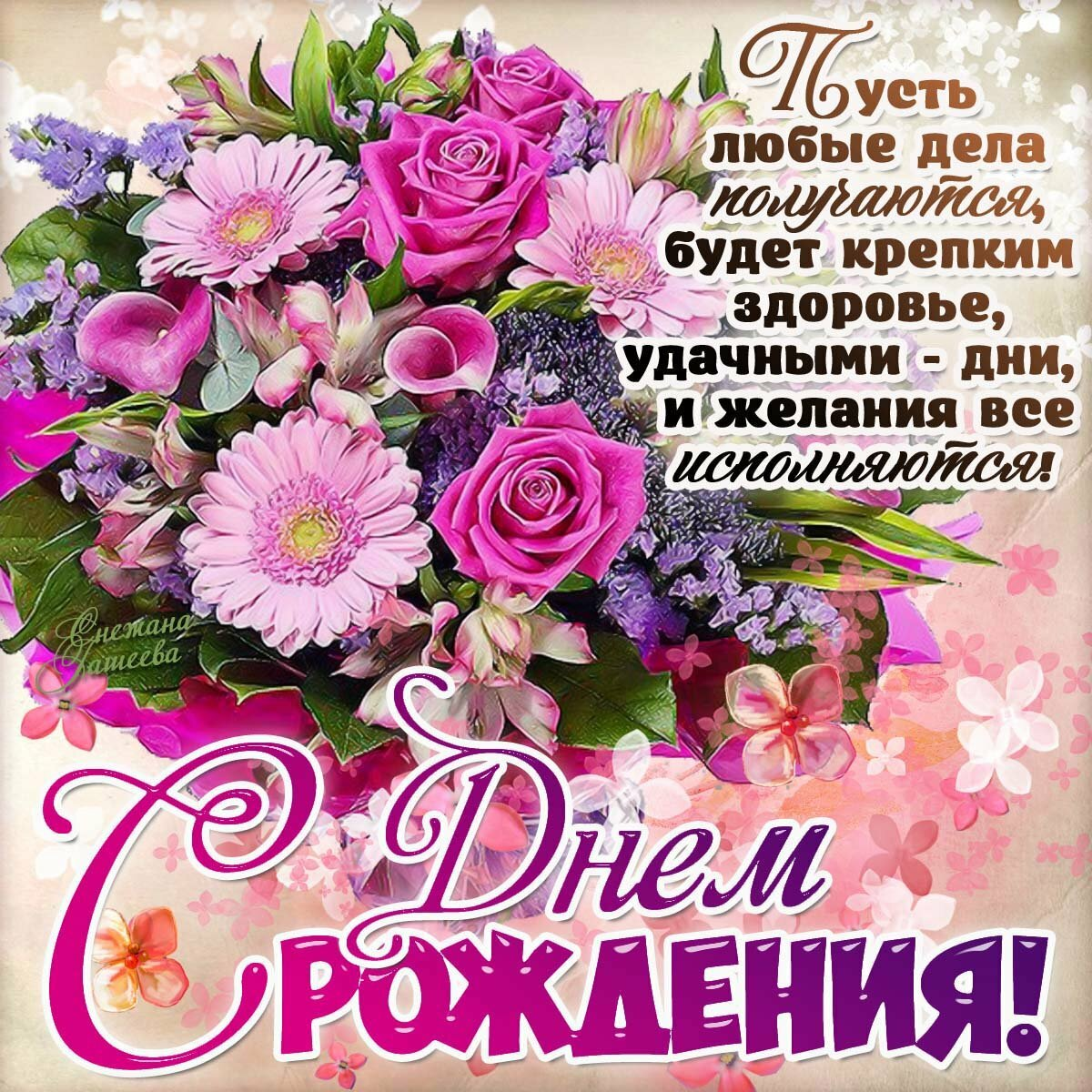 поздравления с днем рождения для доры понятно изложено доступной