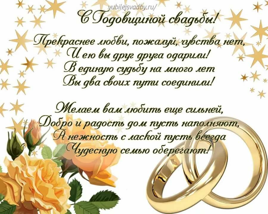 Поздравления с годовщинами свадеб по годамкороткие