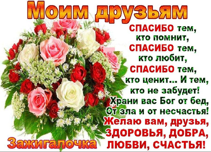 Открытка с благодарностью друзьям за поздравления с днем рождения