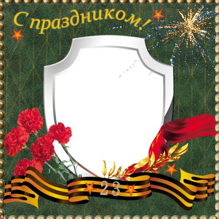 Шаблон открытки для поздравления с 23 февраля