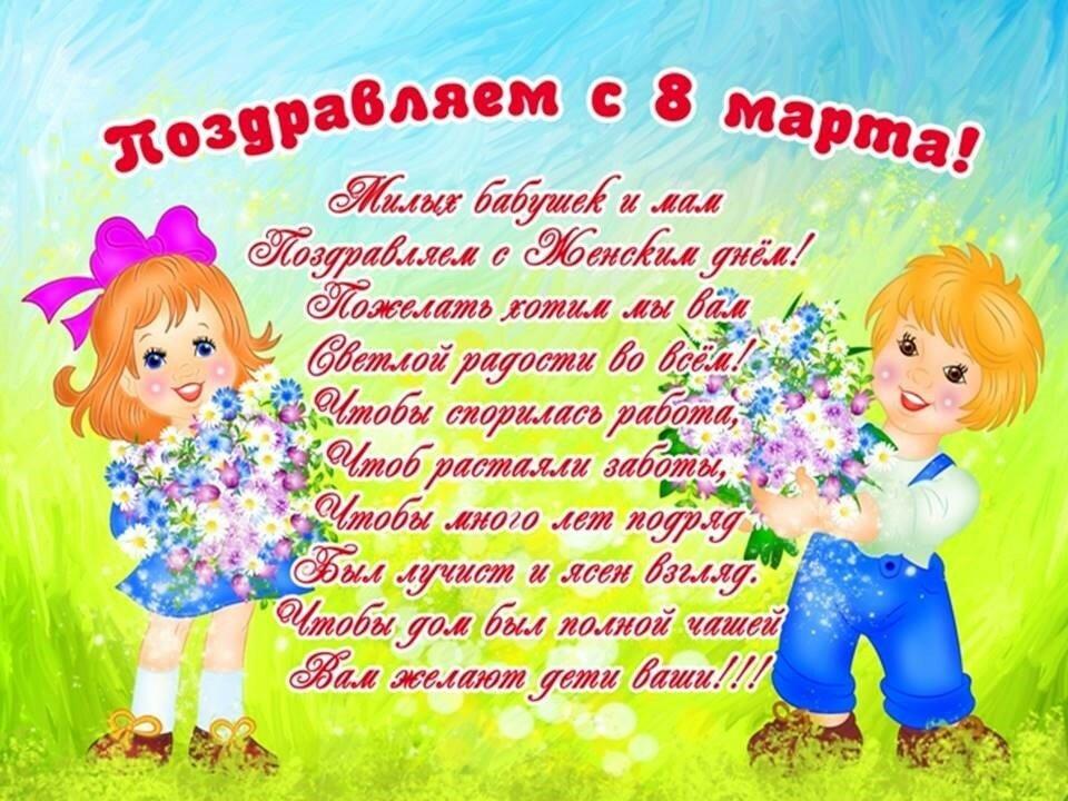 Ребенку, открытки 8 марта мамам и бабушкам