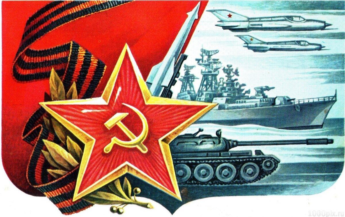 советские открытки к дню защитника отечества только