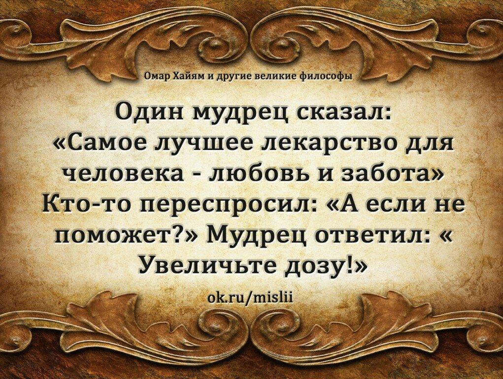Открытки с мудрыми словами