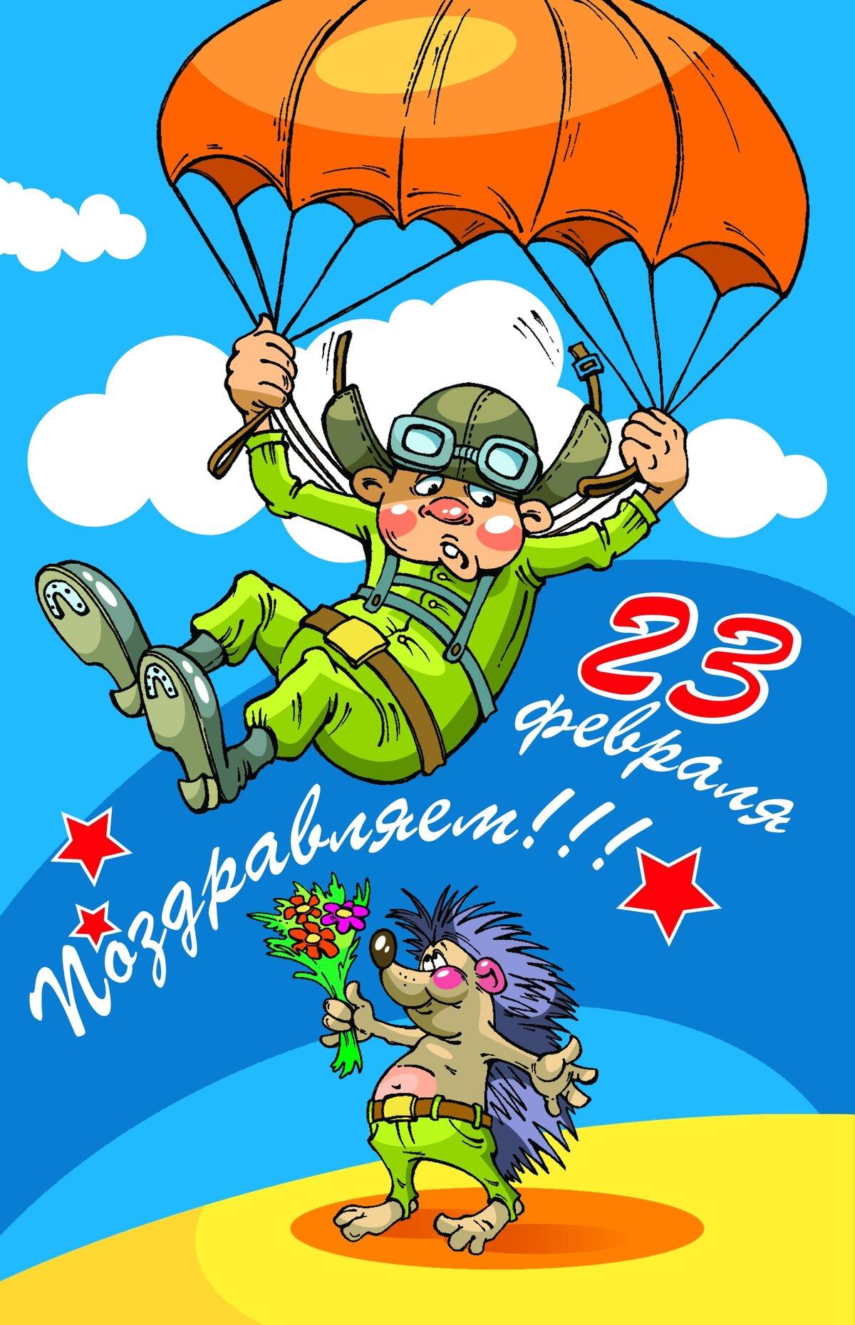 Наде, открытки на 23 февраля веселые