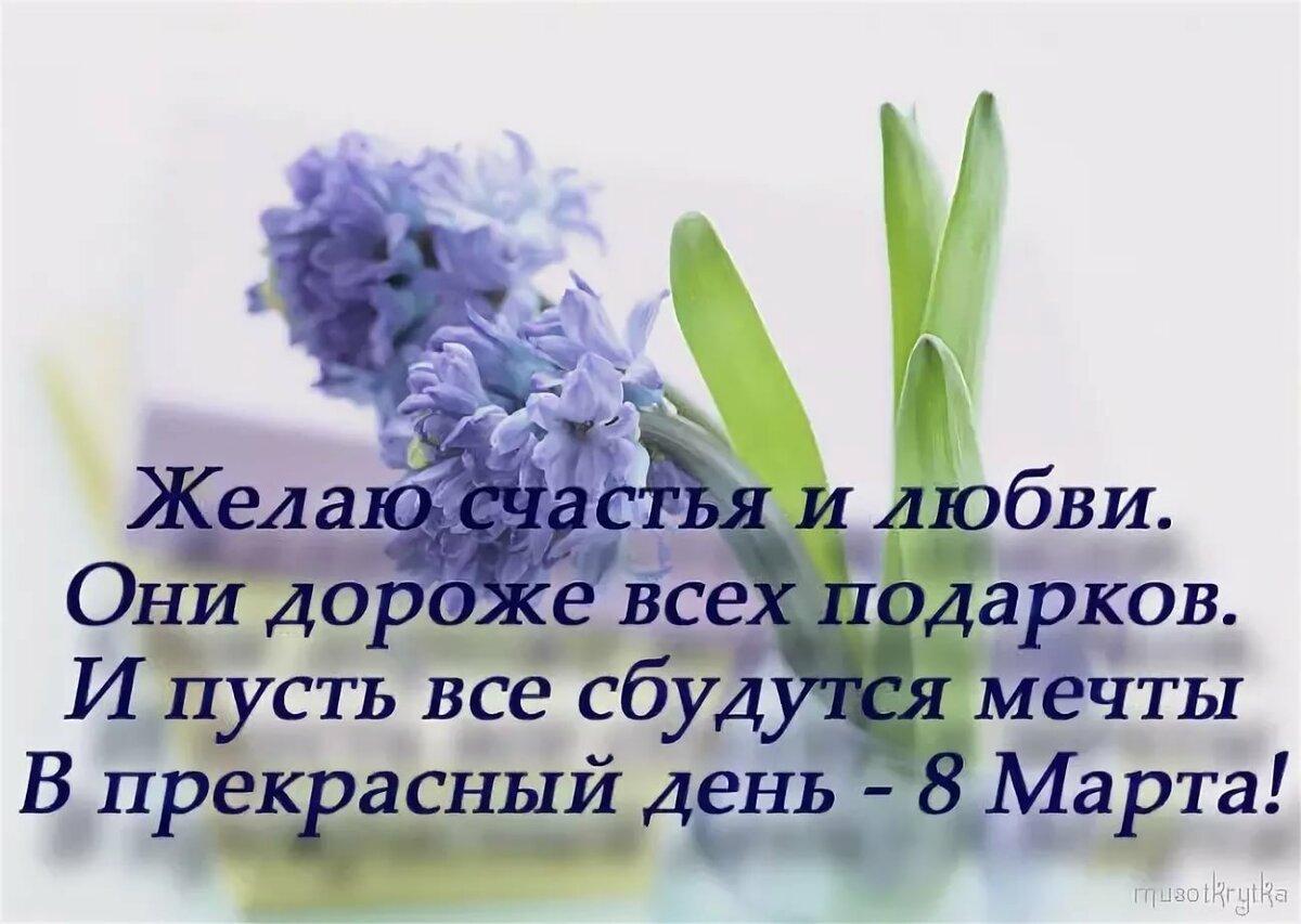 С 8 марта поздравление в статус