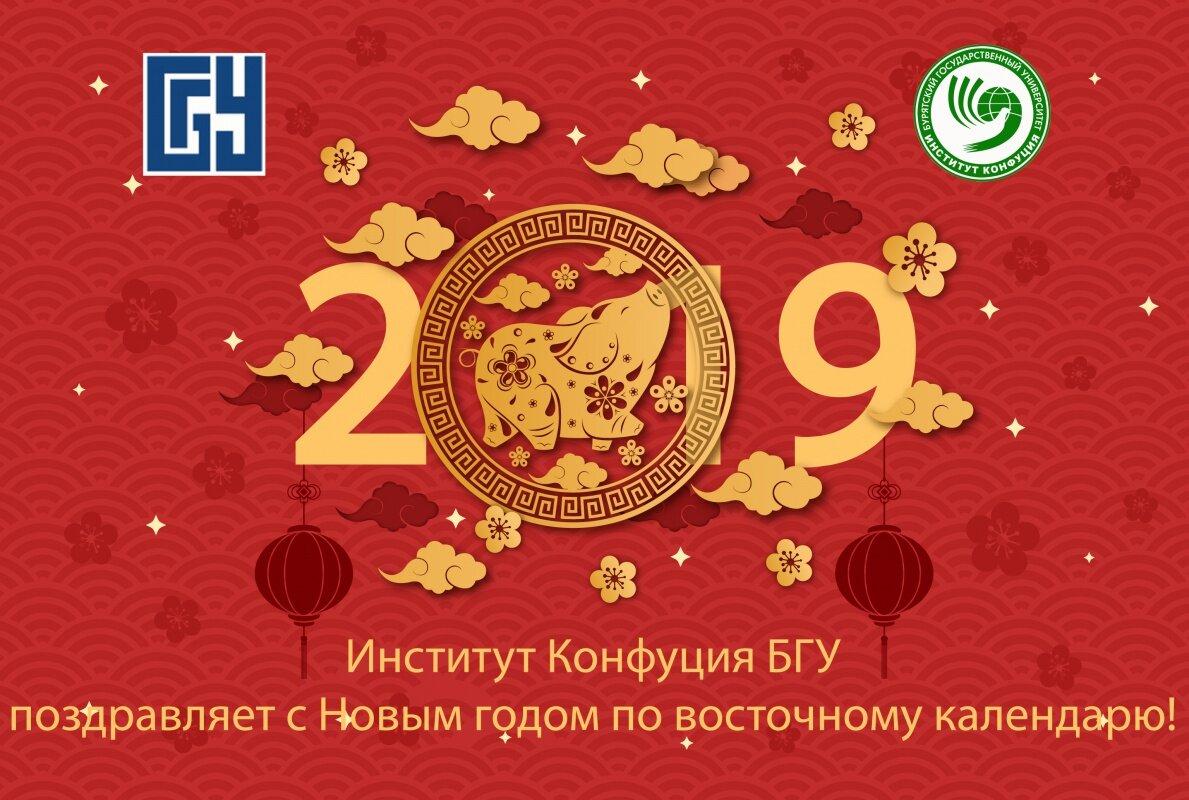 лучшая поздравления по восточному календарю современные