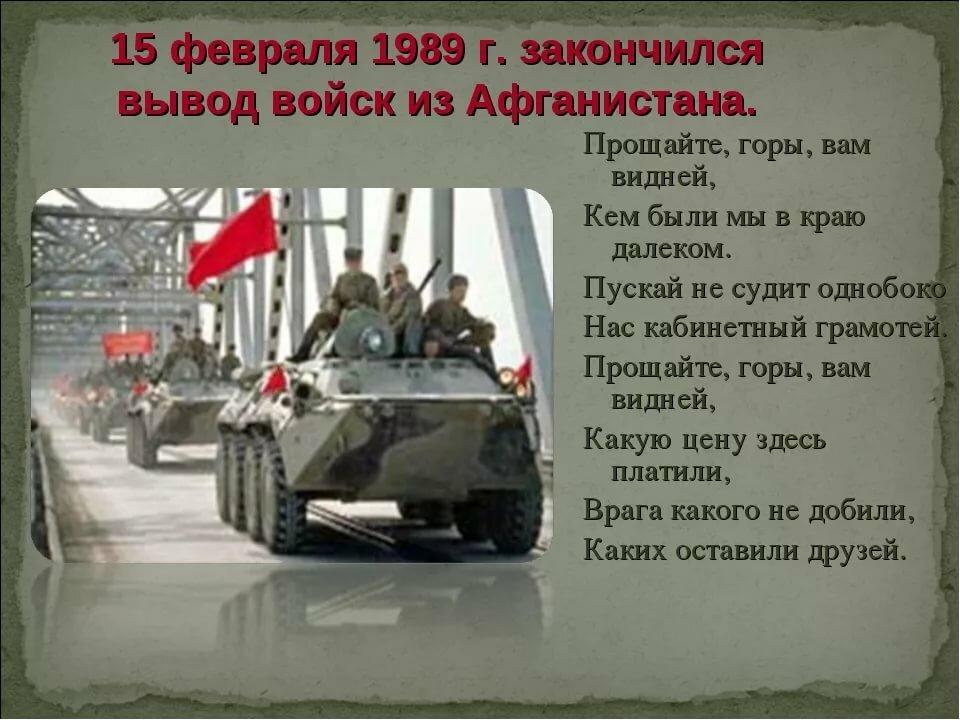 Картинка вывод советских войск из афганистана