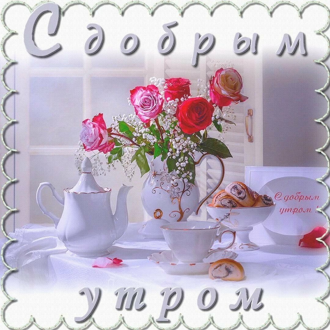 Открытки с добрым утром и хорошего дня дорогой