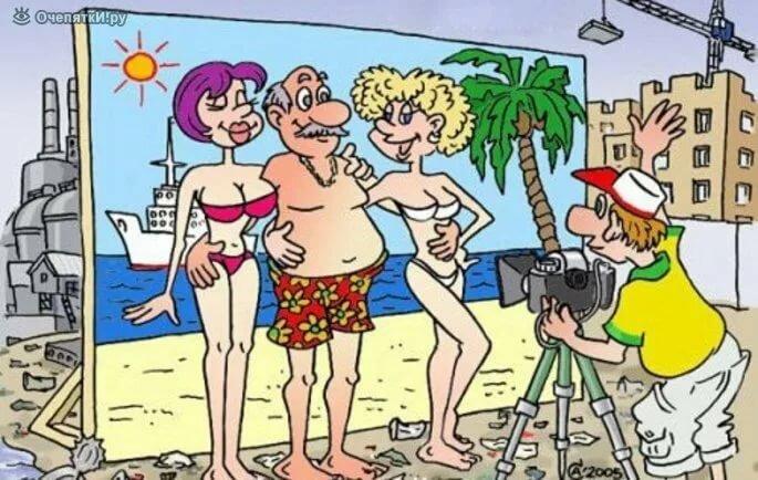 Дню, смешные картинки про отпуск мужа