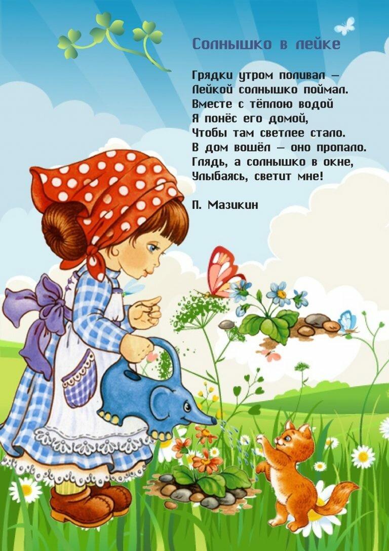 Поздравление днем, стихи картинки для детей