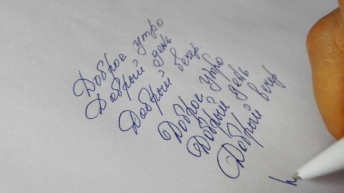 Красивый почерк в картинках, день рождения имя