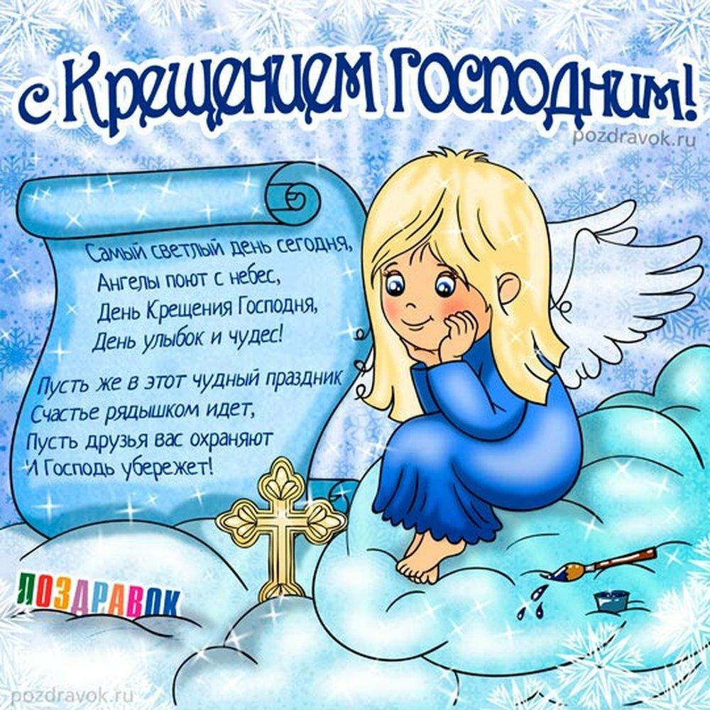 С крещением поздравления картинки прикольные, открыток для