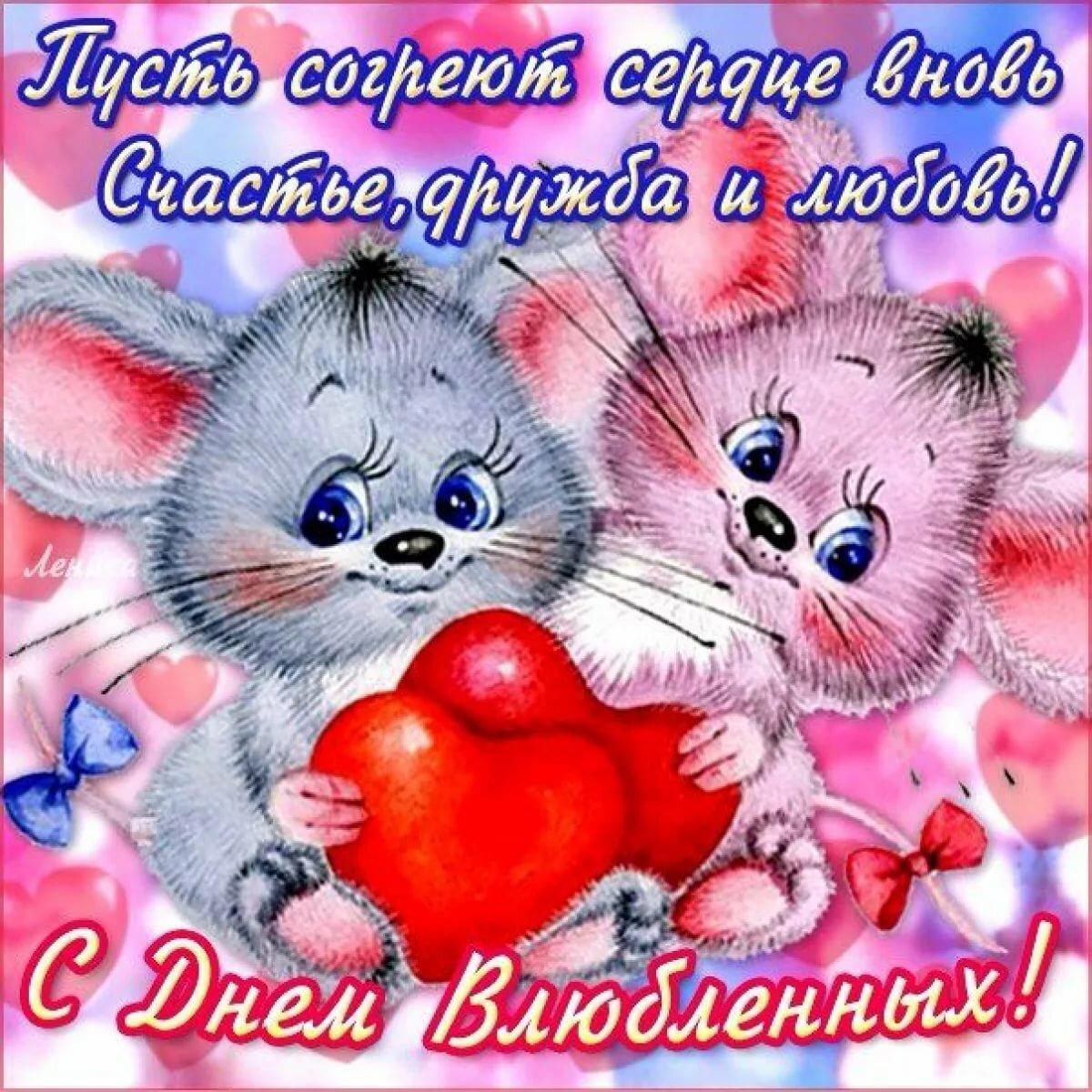 День влюбленных поздравления в открытках